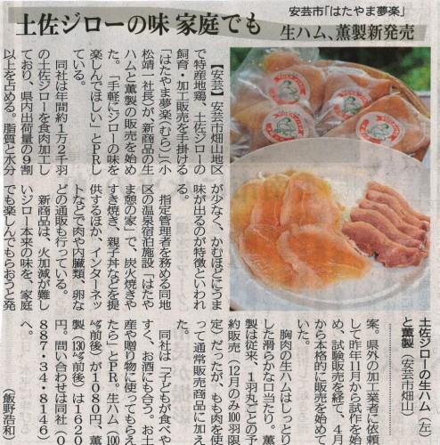 2014.5.3高知新聞生ハム薫製