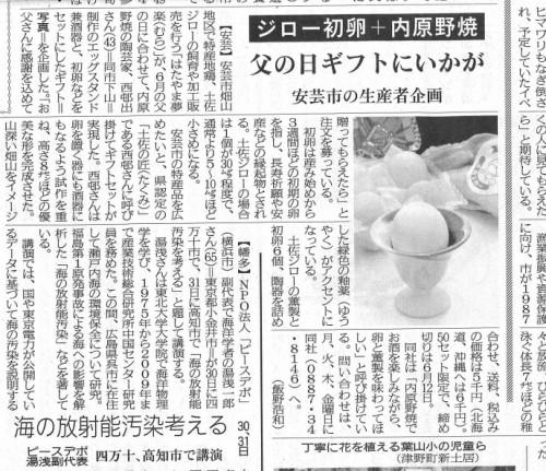 父の日ギフト 高知新聞20150528