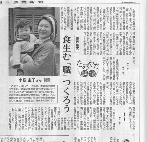 日本農業新聞20150528